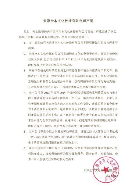 天津全本文化传播有限公司声明