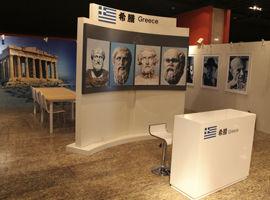 2014北京国际图书节参展国:希腊