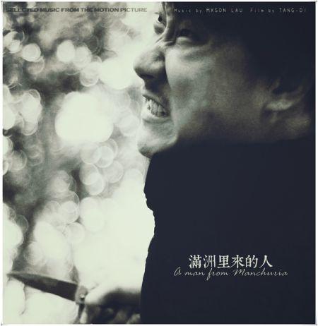 唐棣电影作品:《满洲里来的人》