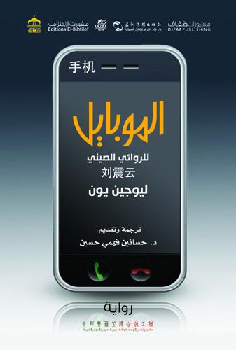 《手机》封面