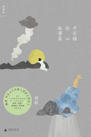 《平乐镇伤心故事集》,颜歌著,广西师范大学出版社2015年5月版