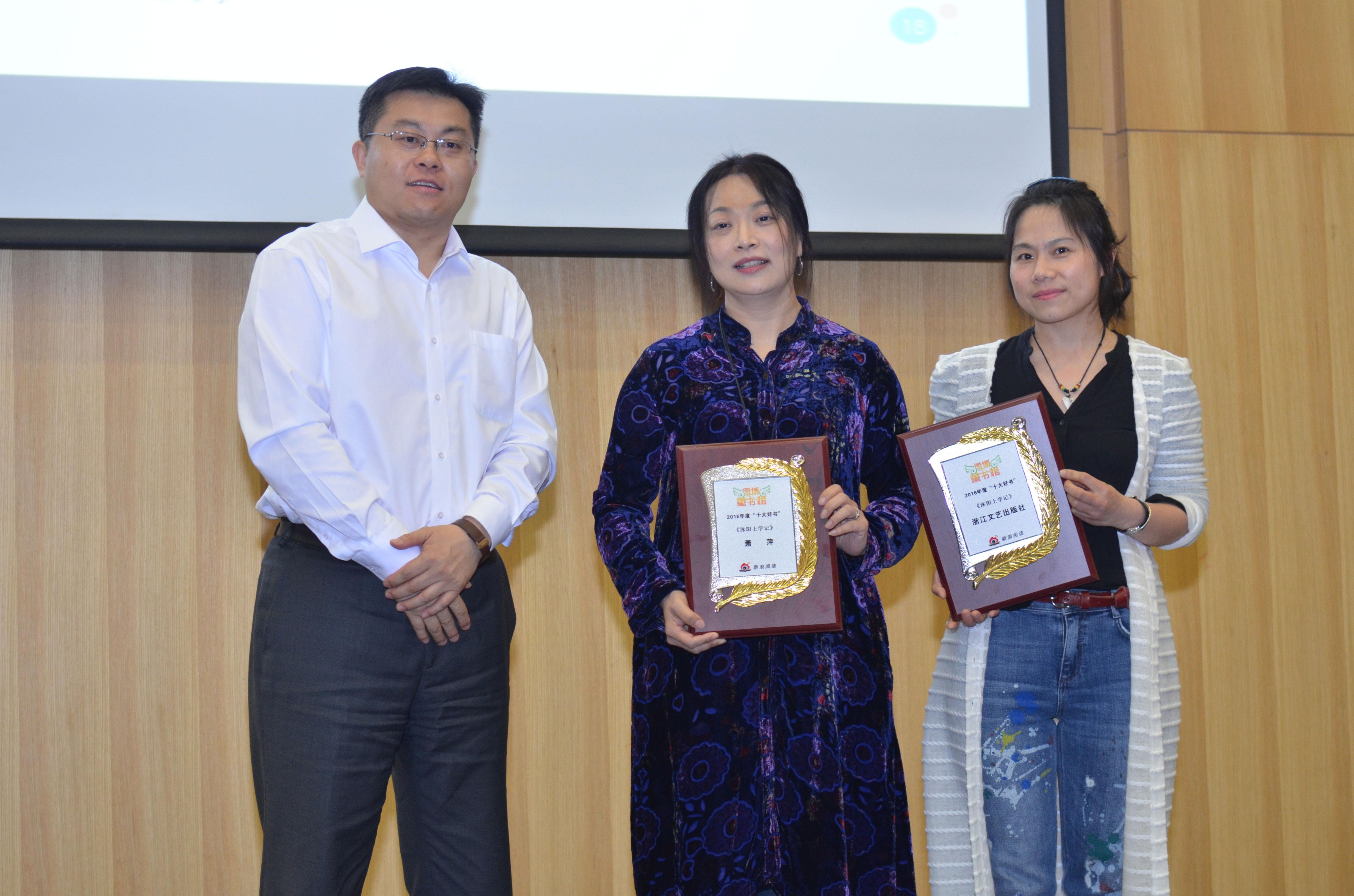 (左起:王志庚、萧萍、浙江文艺出版社宣传主管刘滢)