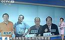 央视盘点因网络反腐落马四官员