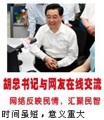胡锦涛总书记与网友交流