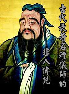 孔仲尼:古代最著名礼仪师的非人传说