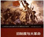 法国大革命的深入研究:《旧制度与大革命》