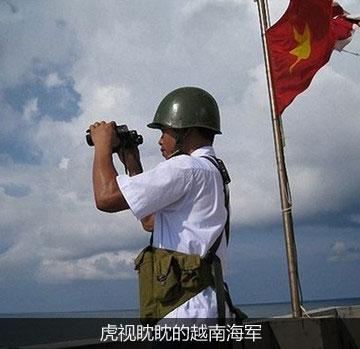 越南对南海虎视眈眈
