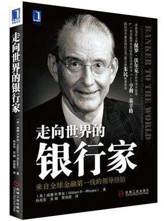 新浪中国好书榜5月榜入选书:走向世界的银行家