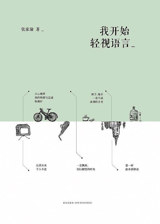 马家辉张家瑜夫妇:我们按时间的轨道运行