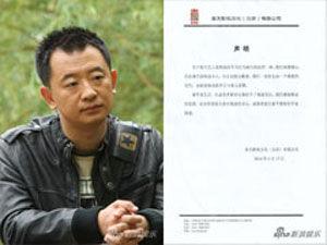 黄海波公司发声明道歉
