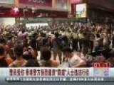 香港旺角示威者冲击警方防线 警员被推倒