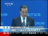 王毅宣布-北京APEC 中国准备好了