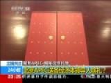 揭秘北京APEC送各经济体领导人啥礼