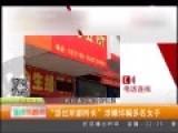 官员与多女婚恋骗钱 纪委称现还不能停职