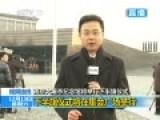 现场南京大屠杀遇难者纪念馆下半旗致哀