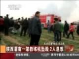 陕西渭南飞机坠毁2人遇难 现场浓烟滚滚
