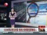 12306网站信息遭泄露 嫌疑人已被抓获