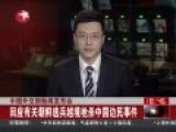 外交部回应朝逃兵越境枪杀中国边民事件