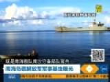 南海岛礁解放军军事基地曝光 建飞机跑道