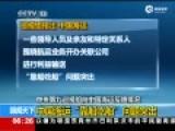 """中央巡视组通报首次采用""""吃里扒外""""等表述"""