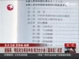 香港特首梁振英谈基本法 常规应是一国一制