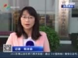 原揭阳市委书记陈弘平受审现场 被控受贿1.3亿