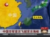 中国空军首次飞越宫古海峡 出第一岛链训练