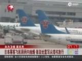 日乘客在深圳飞上海航班上抽烟 偷带火柴过安检