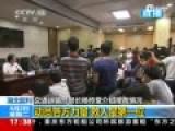 全程:长江客轮倾覆事故搜救情况发布会