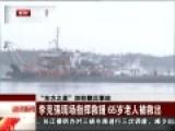 李克强现场指挥沉船救援 65岁老人被救出