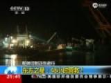 现场:长江沉船正进行切割作业 方便进舱救援