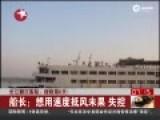 长江沉船船长受访 称想用速度抵制风速未果