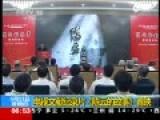 纪录片《陈云的故事》首映 大批影像首次披露