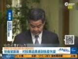 梁振英:对香港政改方案被否决极度失望