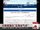 日本政府公开发布照片 妄批中国东海油气田