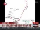 日本公开中国海上钻井照片 再度炒作东海问题