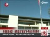 中驻澳使馆召开发布会 强烈谴责藏独分子冲闯