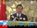 王毅谈南海问题:谁蓄意炒作 谁承担责任