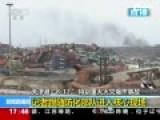 实拍天津爆炸核心区 氰化物超标战士脱水昏倒