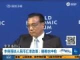 李克强谈人民币汇率改革:躺着也会中枪