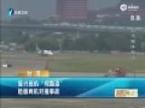 复兴航班客机闯跑道 两机险对撞对方紧急复飞