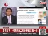 美媒:中国开放二胎是具象征意义的历史转折点
