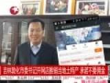 吉林敦化市委书记开网店推销当地土特产