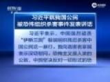 习近平:强烈谴责IS杀害中国公民暴行