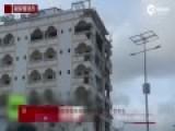 索马里中国使馆所在地爆炸 1名外交官重伤