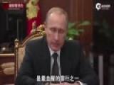 普京强硬表态:全力捉拿制造空难恐怖分子并严惩