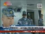 实拍我海军军舰护航 爆震弹驱离疑似海盗