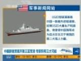中国最新锐军舰齐聚三亚军港 配先进导弹