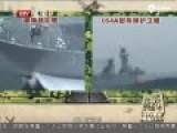 张召忠评美濒海战斗舰:绣花枕头烂草包
