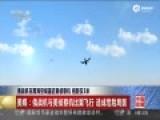 俄战机黑海逼近美侦察机 比翼飞行相距仅3米